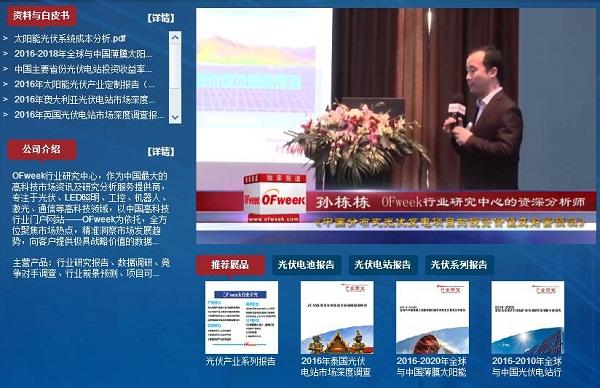 2016中国太阳能光伏在线展会今日盛大开幕