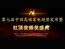 2015-2016红顶奖颁奖盛典