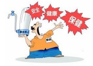 超滤净水机和反渗透净水机行业标准将修订