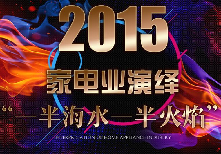 2015家电业这一年...