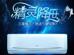 TCL睿蓝空调抢购