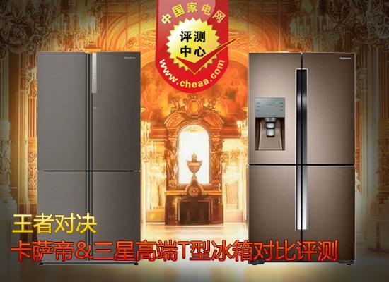 王者对决 卡萨帝&三星高端T型冰箱对比评测