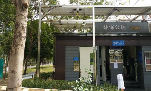 [广州]临江大道亮相首座太阳能环保公厕