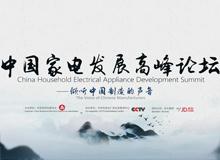 2016年中国家电发展高峰论坛——倾听中国制造的声音
