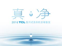 """""""真·净""""——2016TCL免污式洗衣机全球首发"""