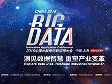 2016中国大数据创新应用论坛直播