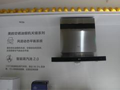 跨界新产品 美的首款空调油烟机震撼上市