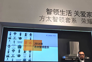 方太最全智能嵌入式厨电套系亮相AWE2016