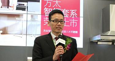孙利明:方太致力于带来有品味的智能生活