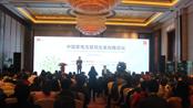 中国家电互联网发展论坛