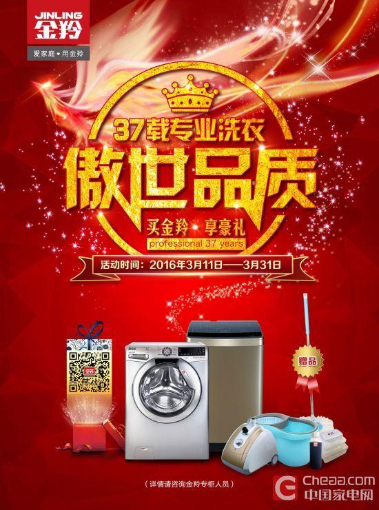 37载专业制造:一份经年累月品质承诺   俗话说:路遥知马力,日久见人心。人如此,洗衣机亦如此,在长达37年的洗衣机专业制造历程中,金羚洗衣机创造了国内多个第一,比如中国第一台自动型洗衣机、中国第一台超静型洗衣机、中国第一台设有自动配洗衣粉的环保型洗衣机、中国第一台有自主知识产权的模糊控制全自动洗衣机等。时至今日,金羚洗衣机不仅保持着旺盛的生命力,而且国内销量始终保持在前十名,出口量稳居前三名,在很多中国家庭中,金羚洗衣机已经成为深受三代人信赖的专业品牌。   智慧升级:一次随心随意的洗衣体验