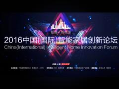 艾普兰奖颁奖典礼 暨中国(国际)智能家居创新论坛
