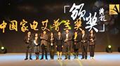 中国家电艾普兰奖颁奖典礼