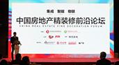 中国房地产精装修前沿论坛