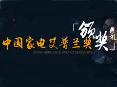 2016年度中国家电艾普兰获奖产品名单