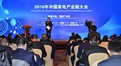 中国家电产业链年度大会