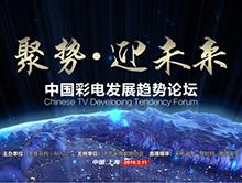 聚势·迎未来 中国彩电趋势发展论坛直播