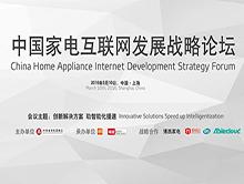 中国家电互联网发展战略论坛