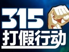 """中消協宣布將在17家電商設""""維權平臺"""""""