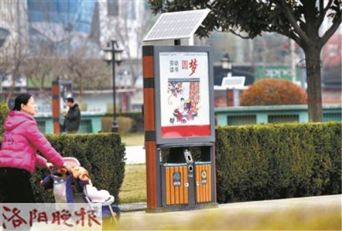 [洛阳]太阳能垃圾箱亮相洛阳各广场