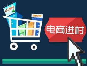 国办印发《意见》促农村电子商务加快发展