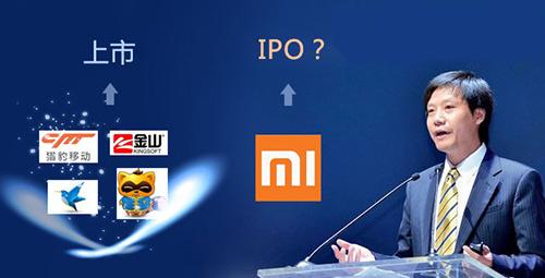 雷军:小米五年内不IPO 再等十年不晚