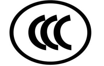 带有USB充电接口产品需完成CCC认证