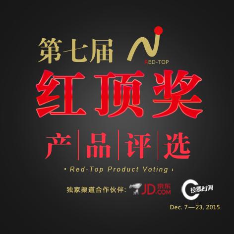 第七届中国高端家电红顶奖申报正式启动