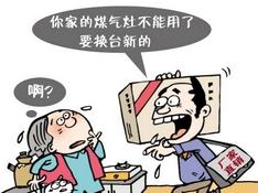 障眼法:老人被修燃气灶的骗了1500元