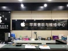 修苹果手机进错门 手机被拆丧失保修权