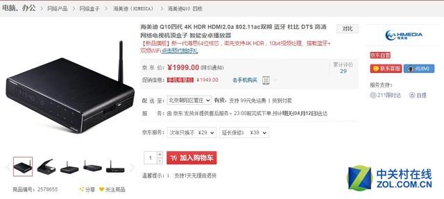 搭最新海思芯片 海美迪Q10四代售价1999元