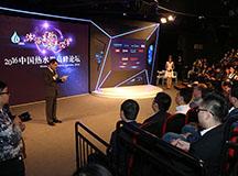 2016中国热水器高峰论坛