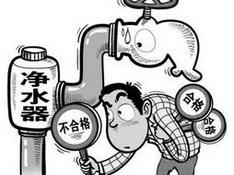 玩概念、無質檢報告 凈水市場問題不少