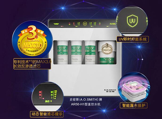 UV 抑菌、长效3年 A.O.史密斯净水器促销