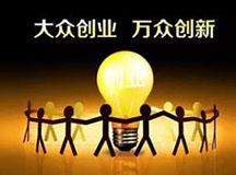 发改委:大众创业万众创新呈现良好发展态势