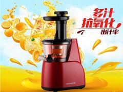 换一种方式吃水果 九阳榨汁机手机专享价499
