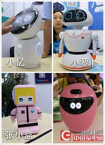 中国智慧家庭博览会上的儿童机器人