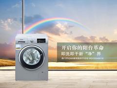 快节奏生活的福音 西门子滚筒洗衣机热卖
