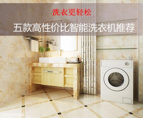 洗衣更轻松 五款高性价比智能洗衣机推荐