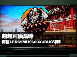 超越画质巅峰 海信LED65MU9600X3DUC评测