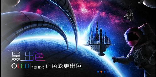 创维生态圈给中国家电业上了怎样一课?