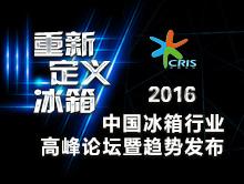 2016中国冰箱行业高峰论坛