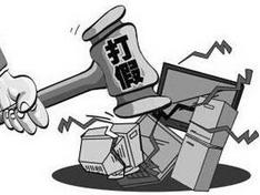 崇明市場監管局取締集會式家電銷售點