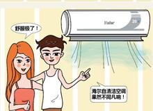 海尔智能自清洁空调揭秘:会洗澡反而更省电?