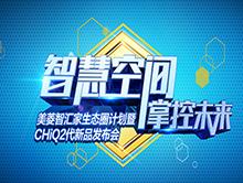 美菱智汇家生态圈计划暨CHIQ2代新品发布会