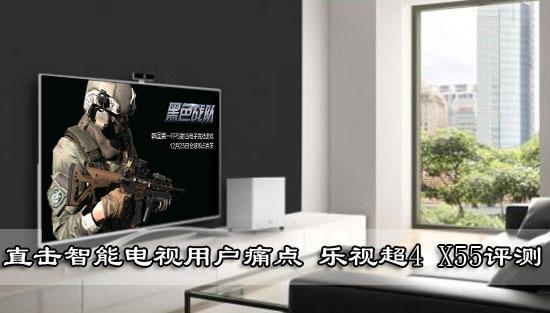 直击智能电视用户痛点 乐视超4 X55评测