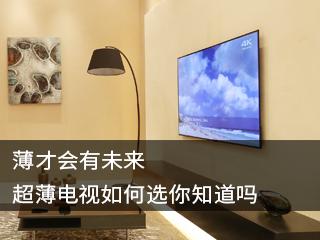 薄才会有未来 超薄电视如何选你知道吗