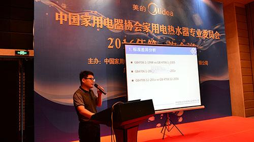 中国家用电器研究院副所长李宏伟