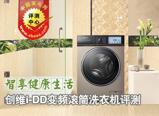 智享健康生活 创维i-DD变频滚筒洗衣机评测