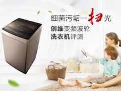 细菌污垢一扫光 创维变频波轮洗衣机评测